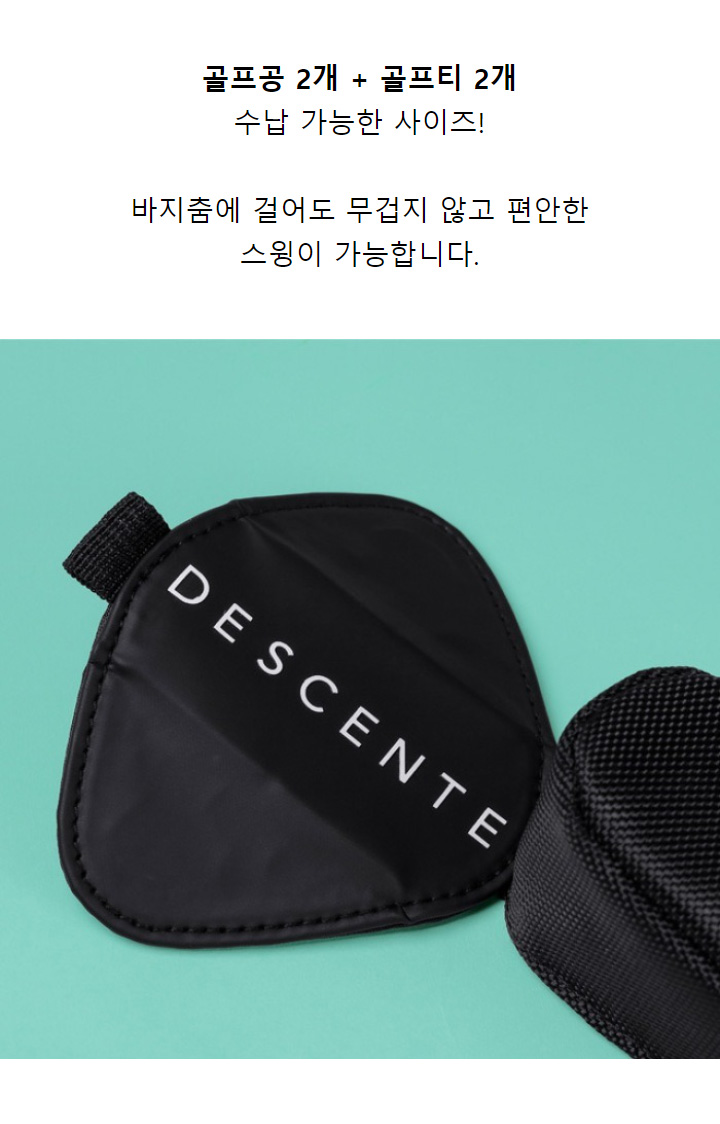 descente_ball_pouch_21_27.jpg