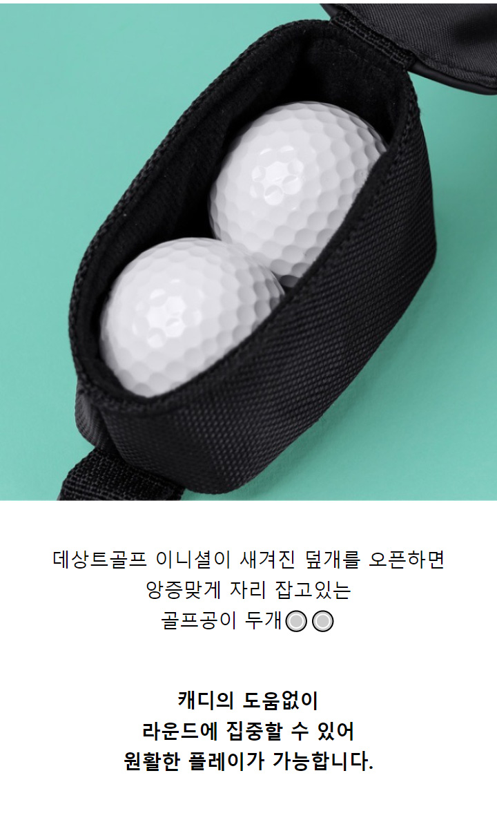 descente_ball_pouch_21_28.jpg