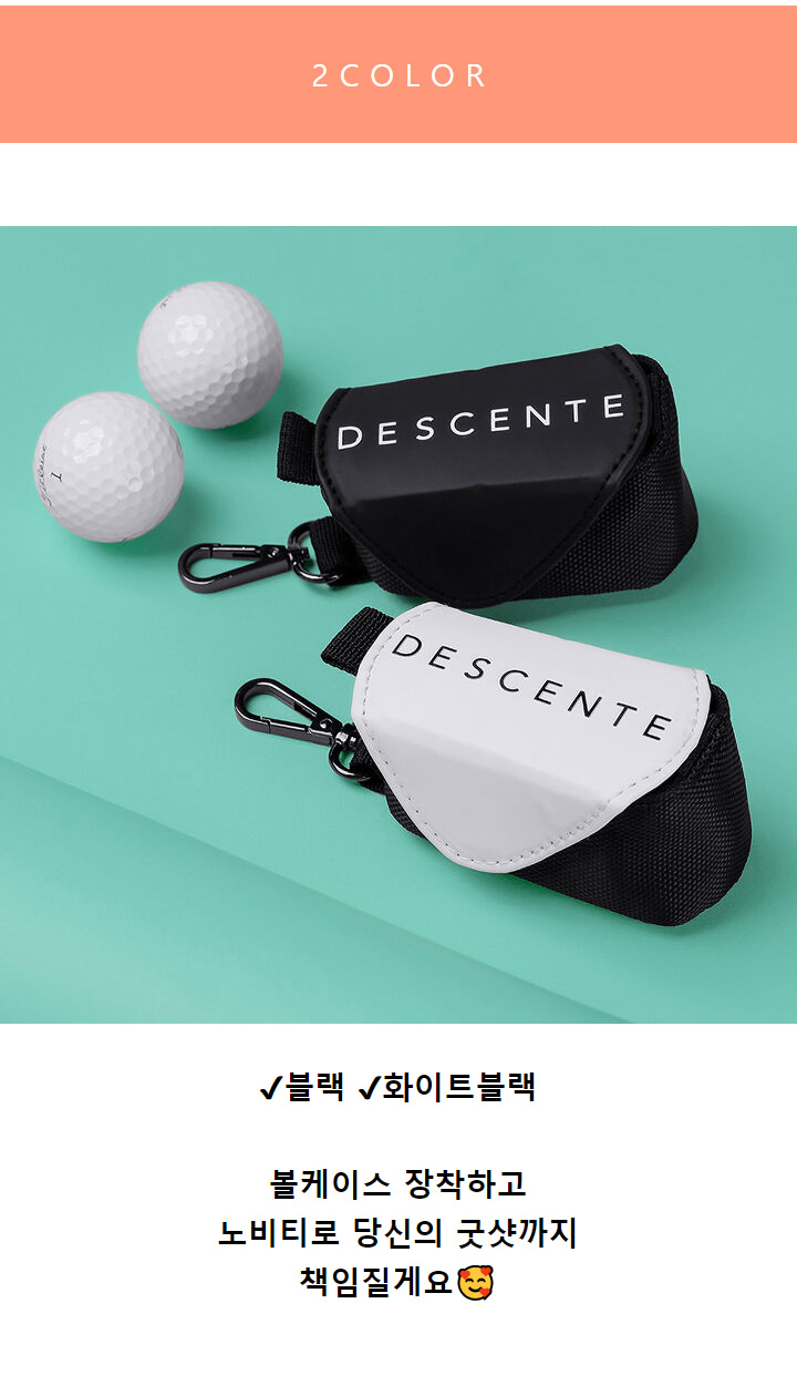 descente_ball_pouch_21_31.jpg