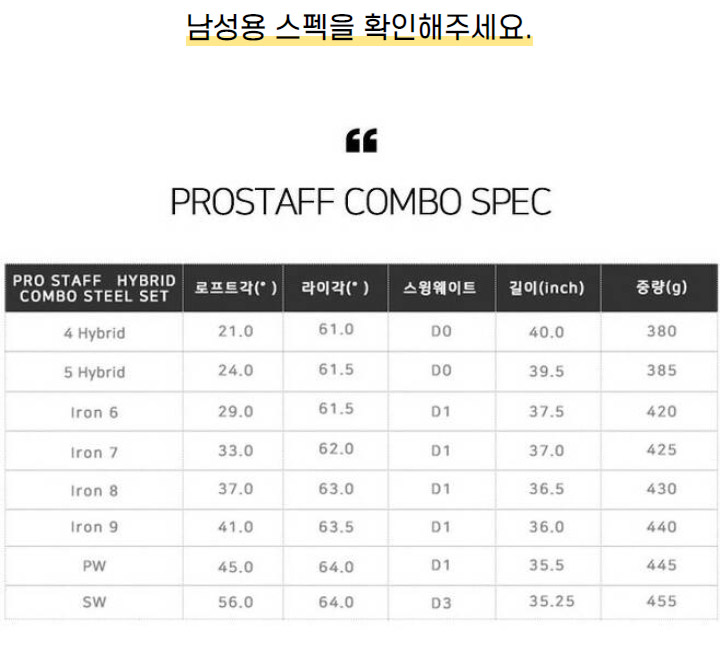 pro_staff_hybrid_combo-set_21_40.jpg