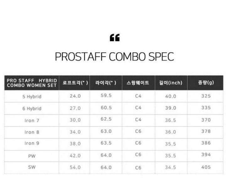 pro_staff_hybrid_combo-set_21_55.jpg