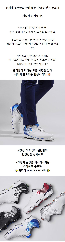 footjoy_dna_helix_boa_xw_03.jpg