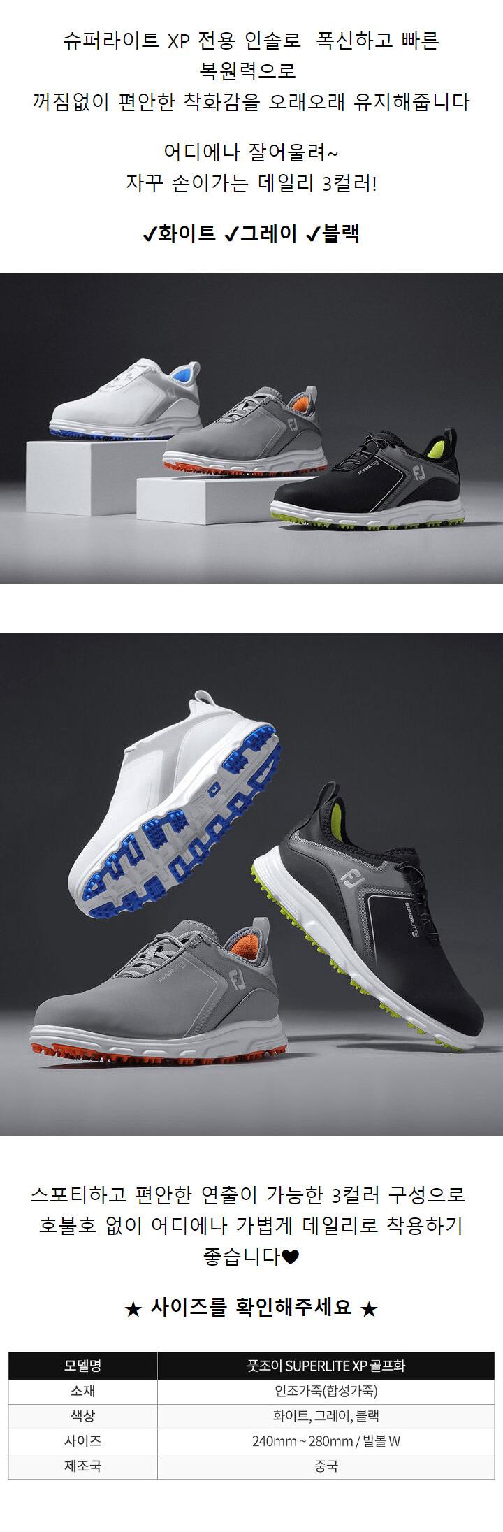 footjoy_superlitse_xp_race_shoes_21_23.jpg