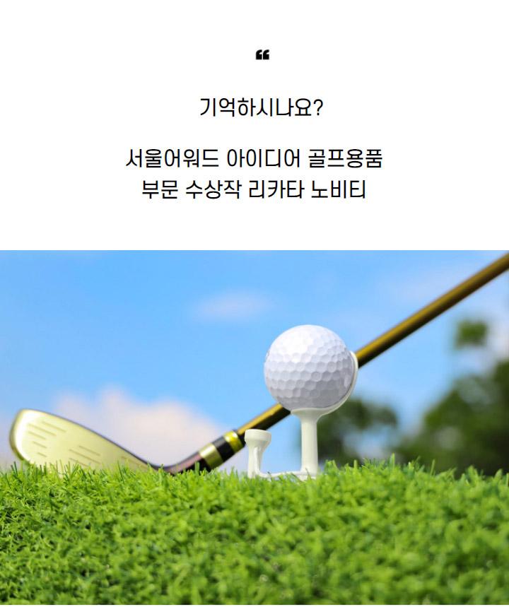 licata_golftee_ballliner_21_01_09.jpg