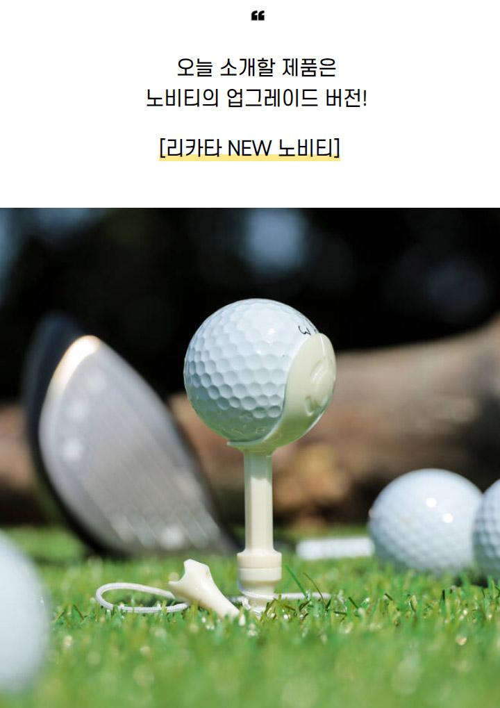 licata_golftee_ballliner_21_01_11.jpg
