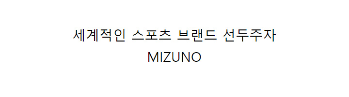 mizuno_new_1_03.jpg