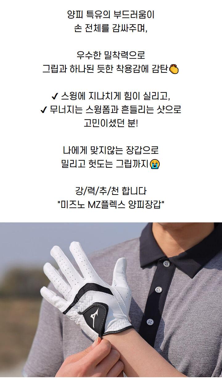 mizuno_sheepskin_golf_gloves_m_21_04.jpg