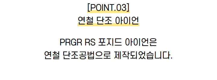 prgr_new_rs_iron_21_1_25.jpg