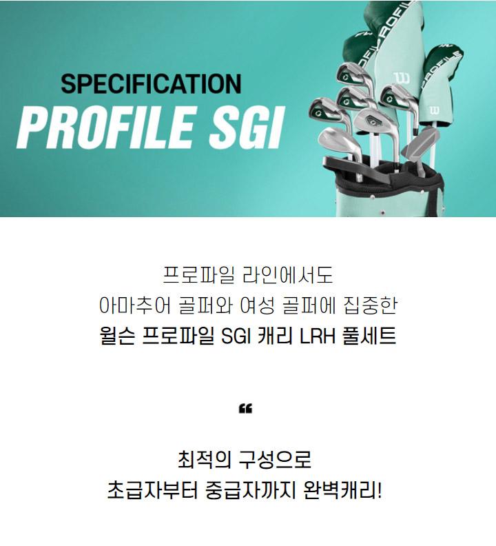 wilson_profile_sgi_set_21_1_10.jpg