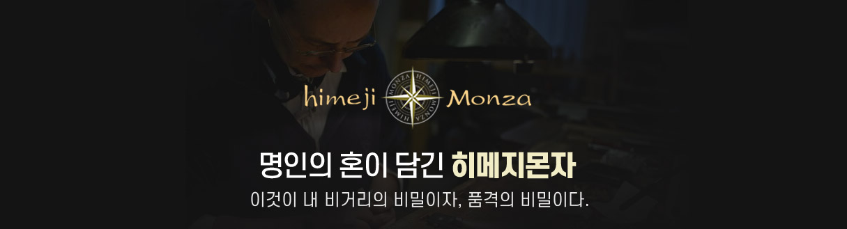 himejimonza_m_3.jpg