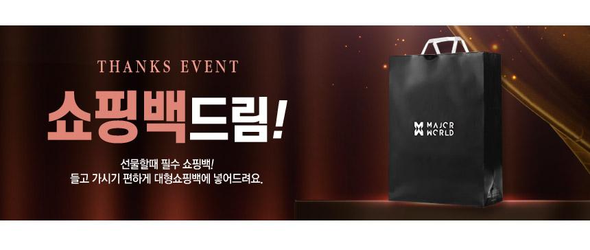 shopping_bag_big_event_21.jpg