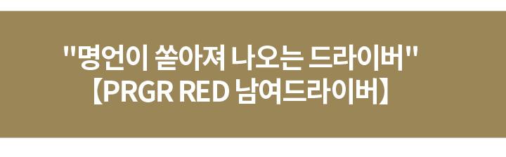 prgr_red%2B_01.jpg