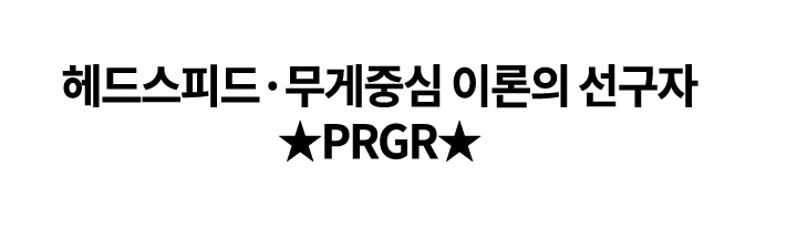prgr_red_07.jpg