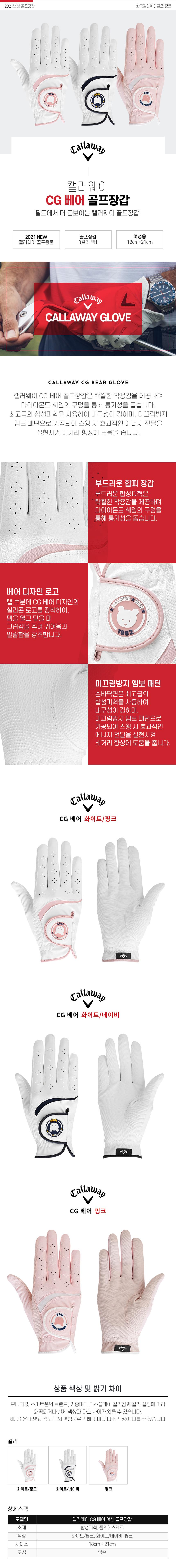 callaway_CG_bear_w_glove_21.jpg