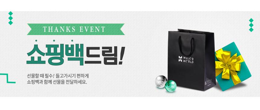 shopping_bag_event_big_20.jpg