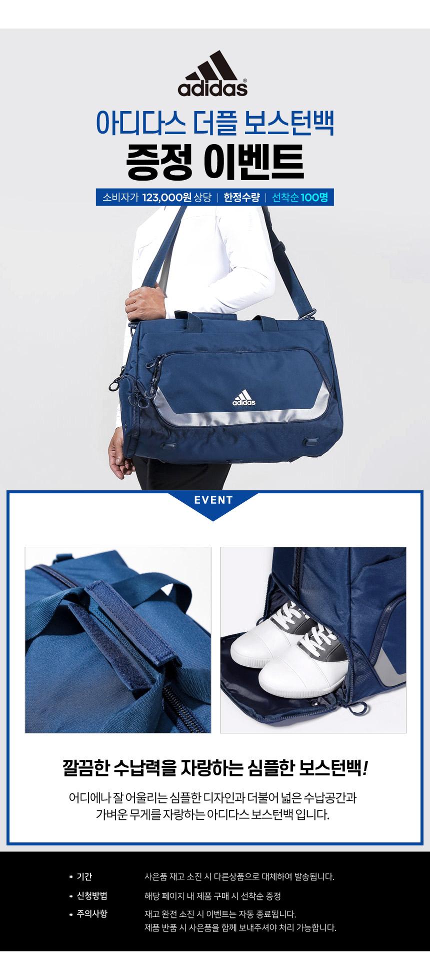 adidas_duffle_bostonbag_gift_21.jpg