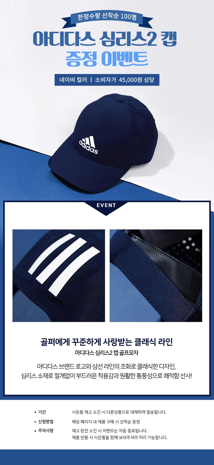 adidas_seamless2_cap_gift_21.jpg
