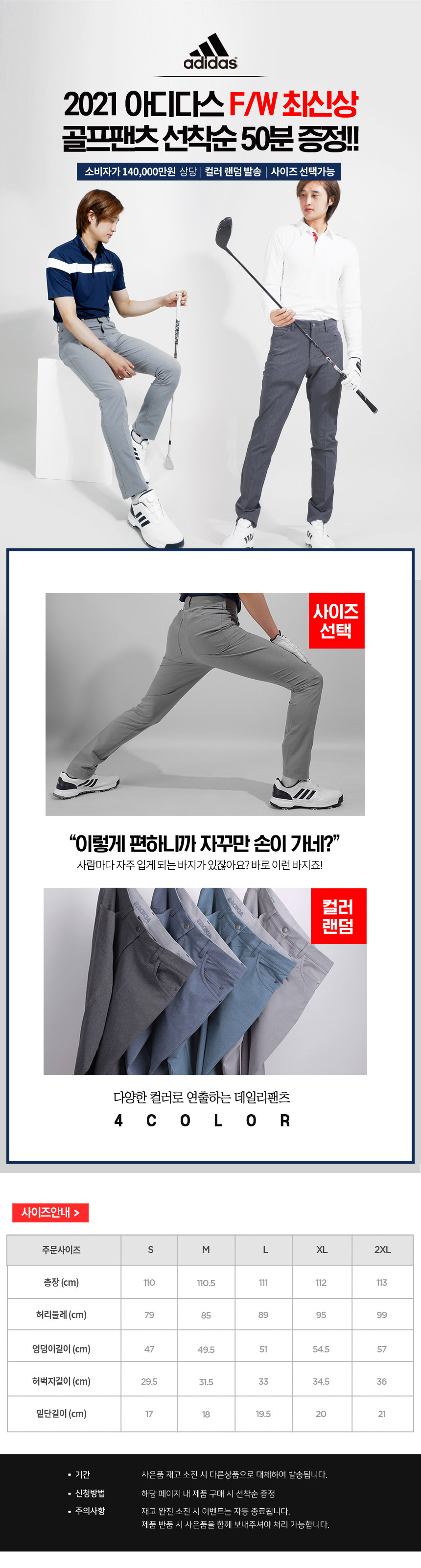adidas_stretch_5pocket_pants_gift_20.jpg