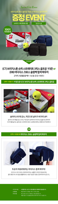 bridgestone_ball_or_adidas_pouch_20.jpg