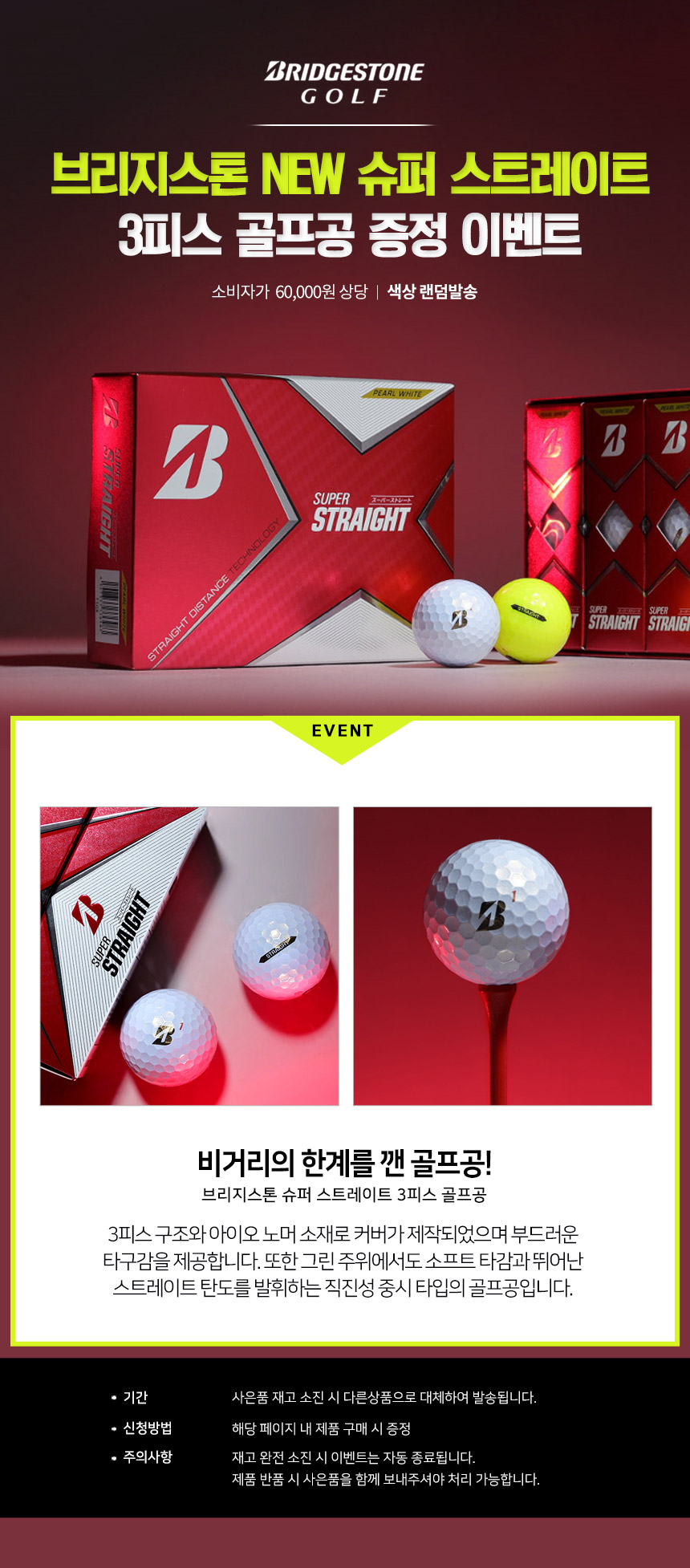 bridgestone_tour_B_xs_ball_limited_gift_21.jpg