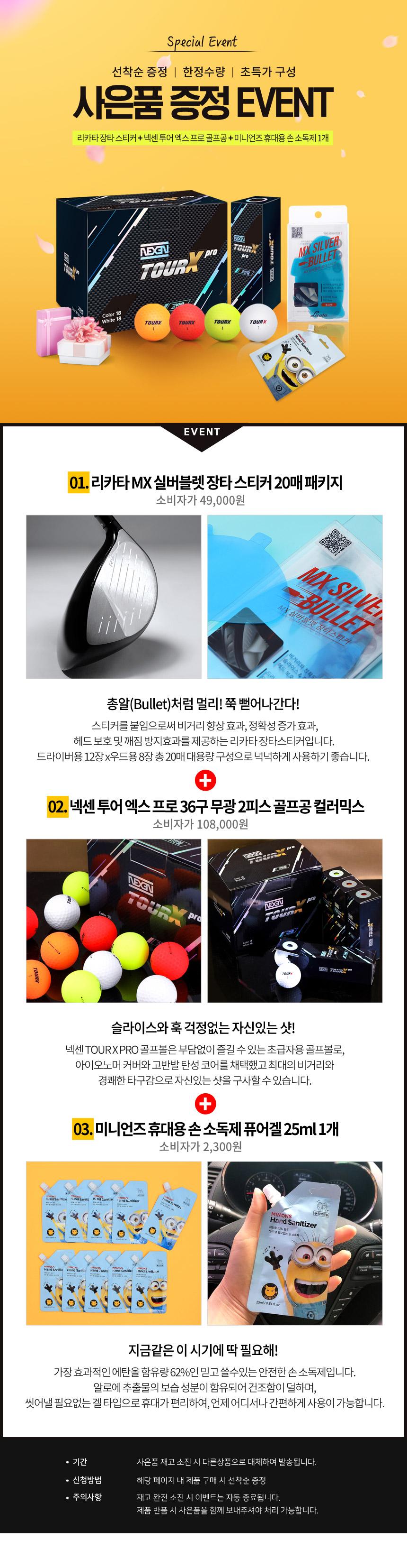goods_setA_gift_20.jpg