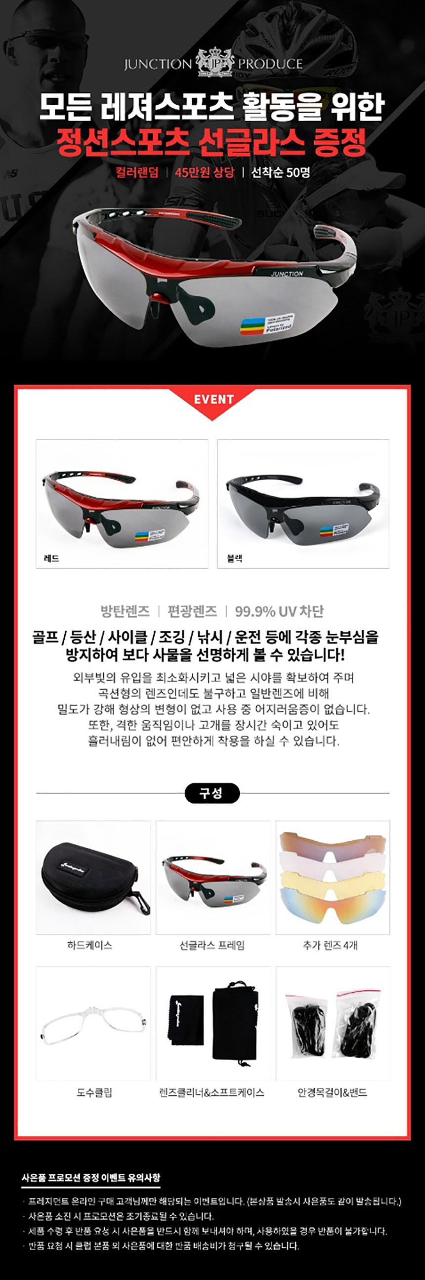 junction_sunglasses_gift_21.jpg