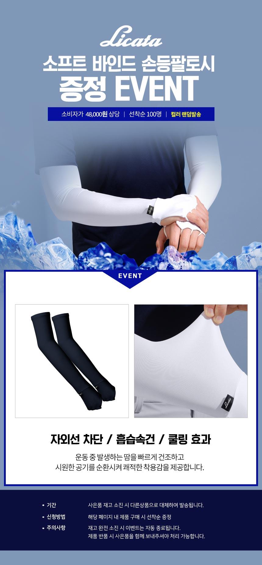 jxr_skin_arm_cover_gift_21.jpg