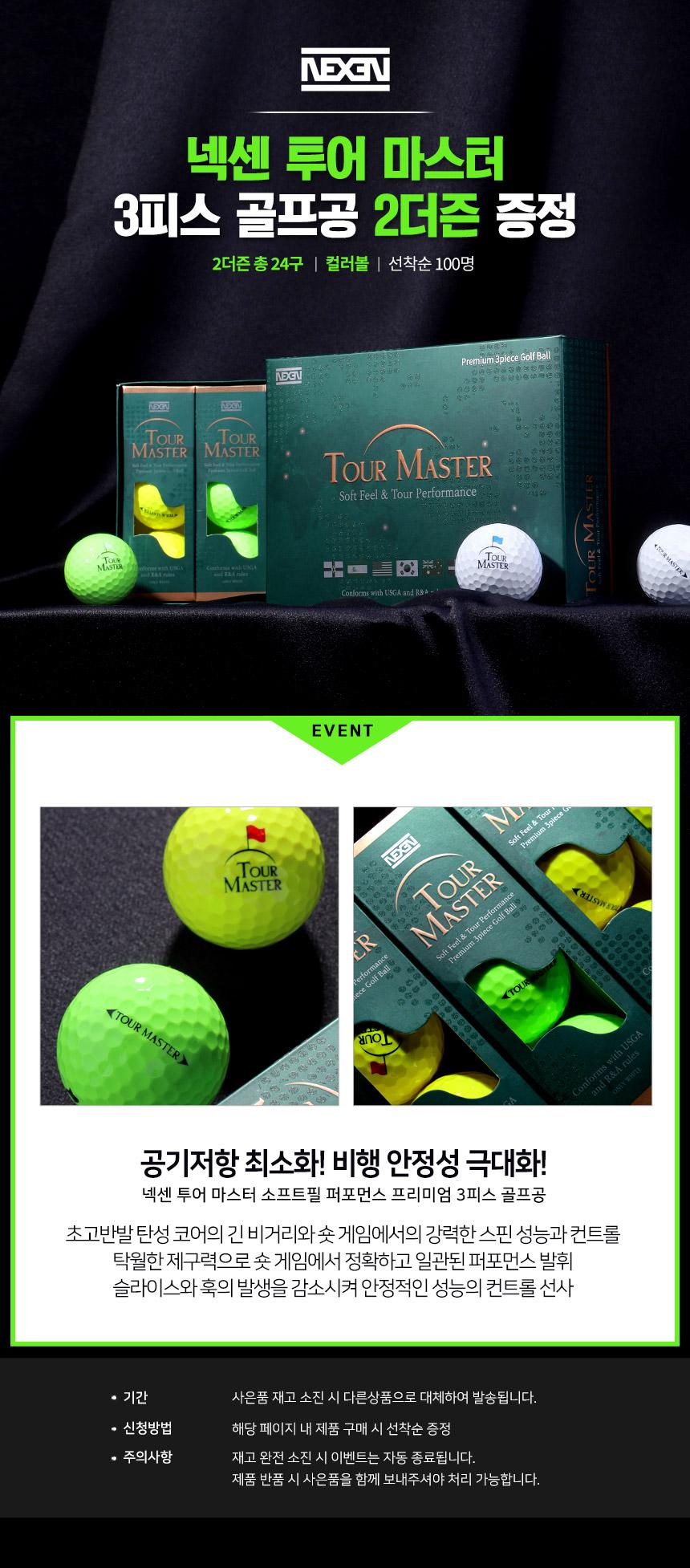 nexen_tour_master_ball_gift_2box_21.jpg