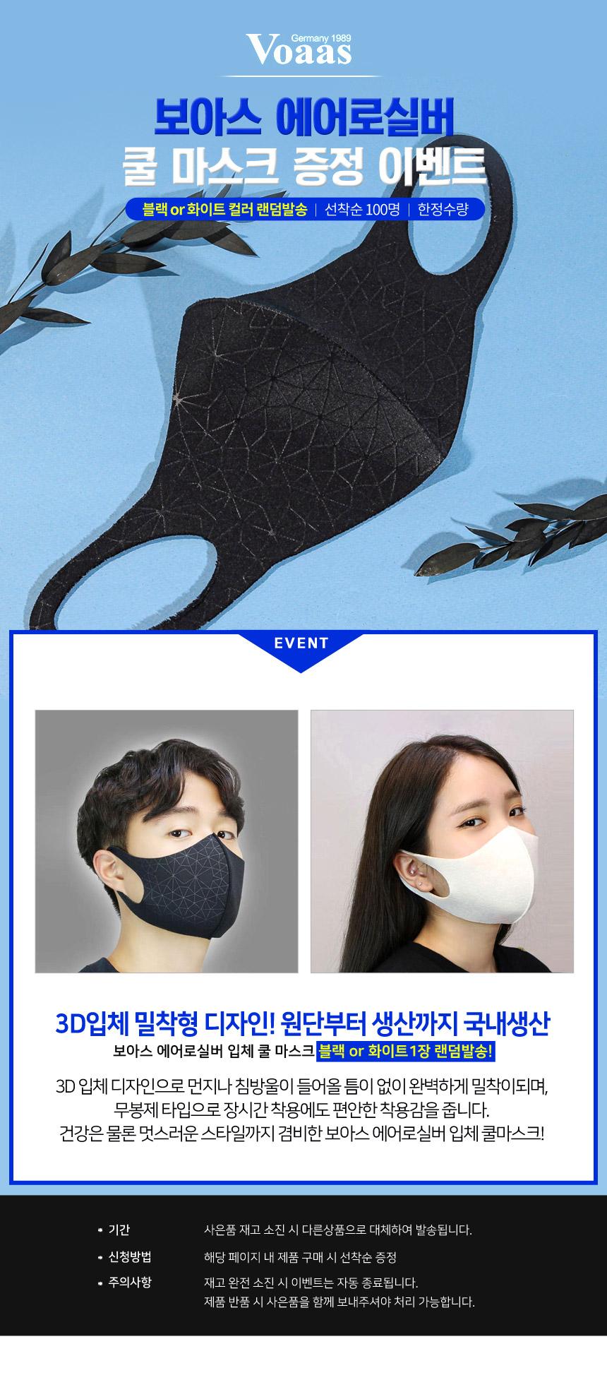 voaas_cool_mask_gift_20.jpg