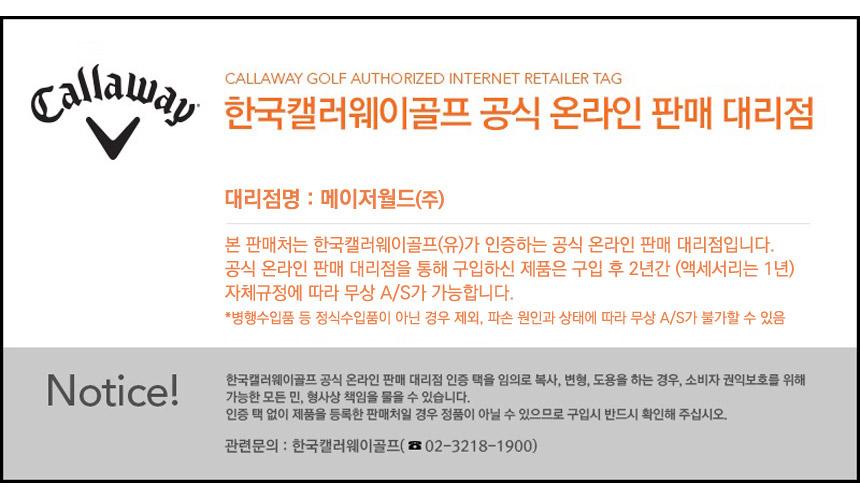callaway_info_20.jpg