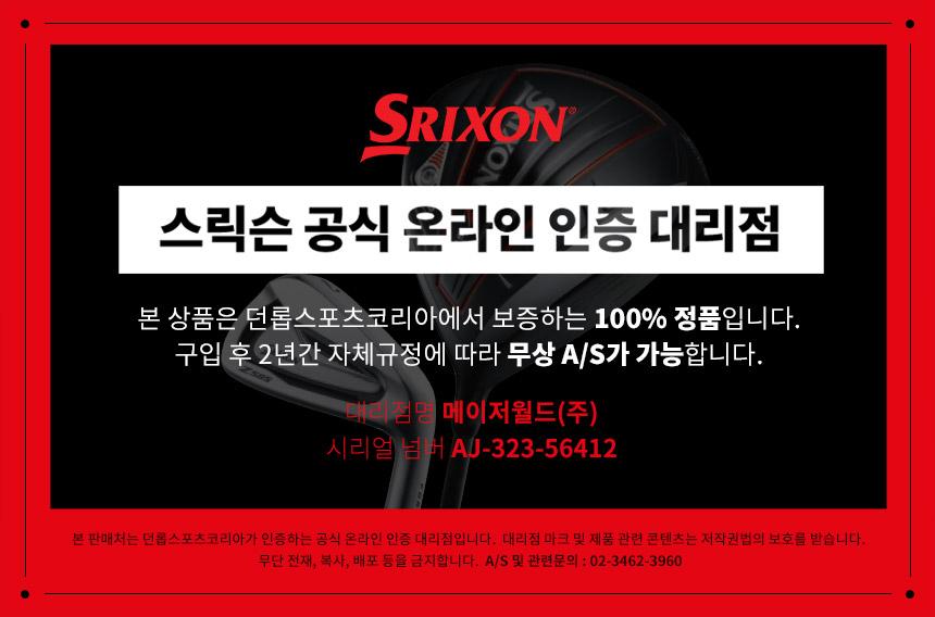 srixon_info.jpg
