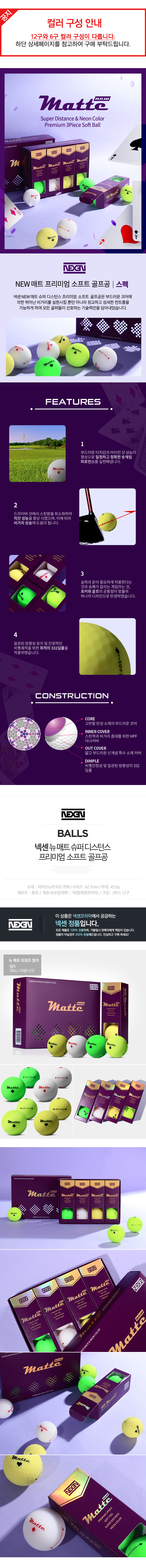 nexen_new_matte_ball_20.jpg