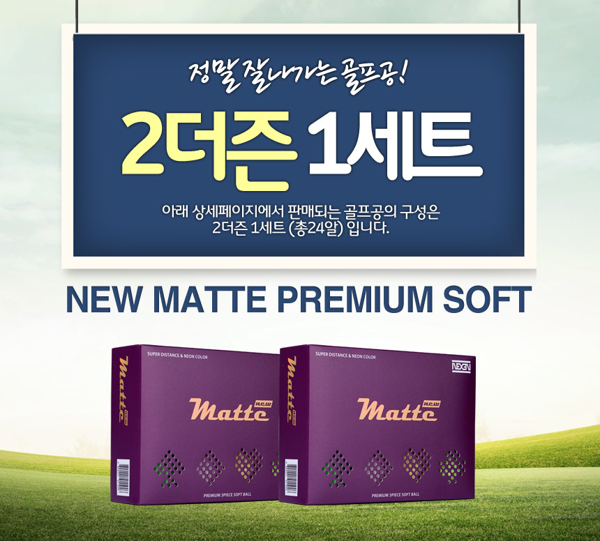 nexen_new_matte_ball_20_2set.jpg