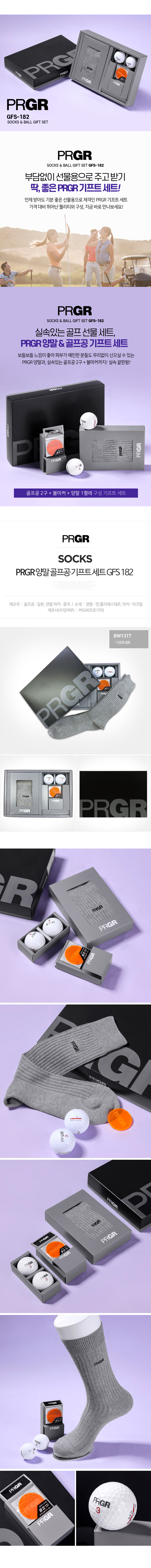 prgr_gift_set_BW1317_20.jpg