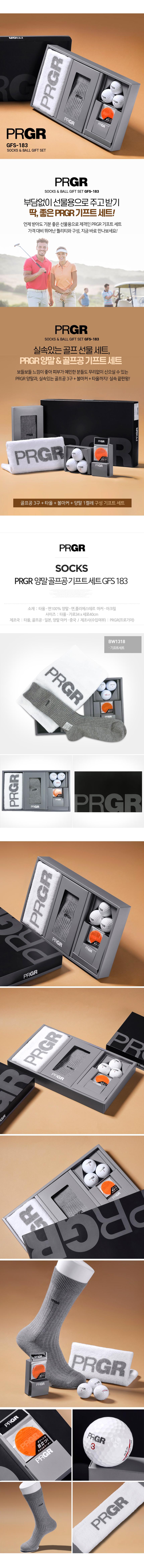prgr_gift_set_GFS183_20.jpg