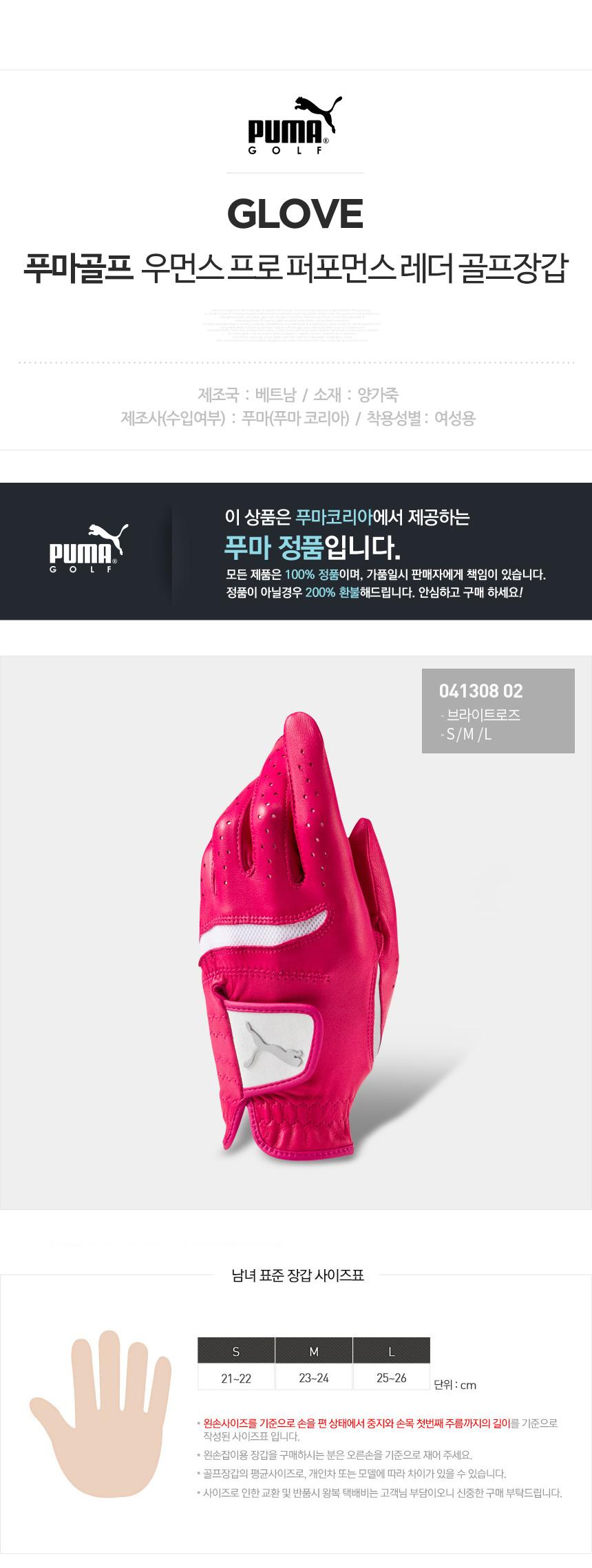 puma_womens_pro_glove_21.jpg