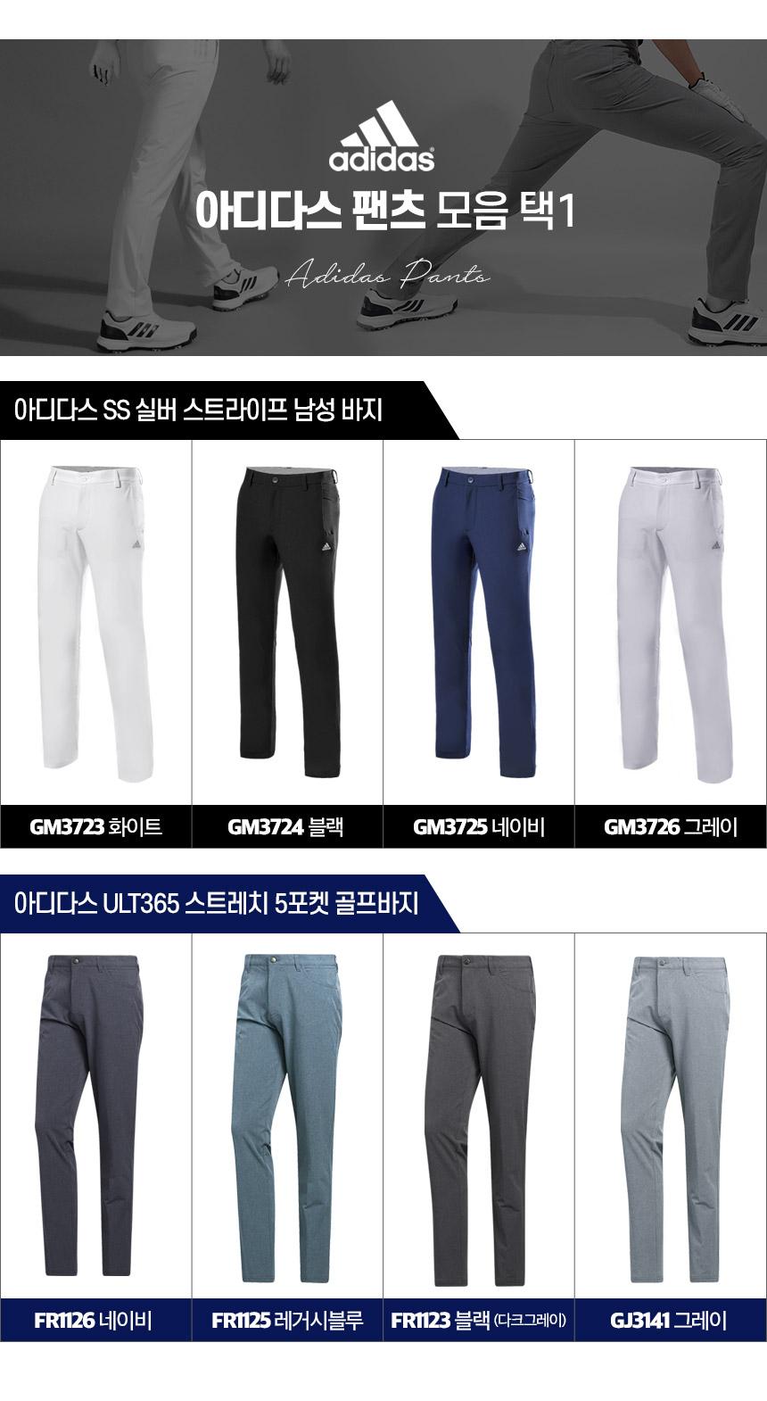 adidas_pants_list_21.jpg