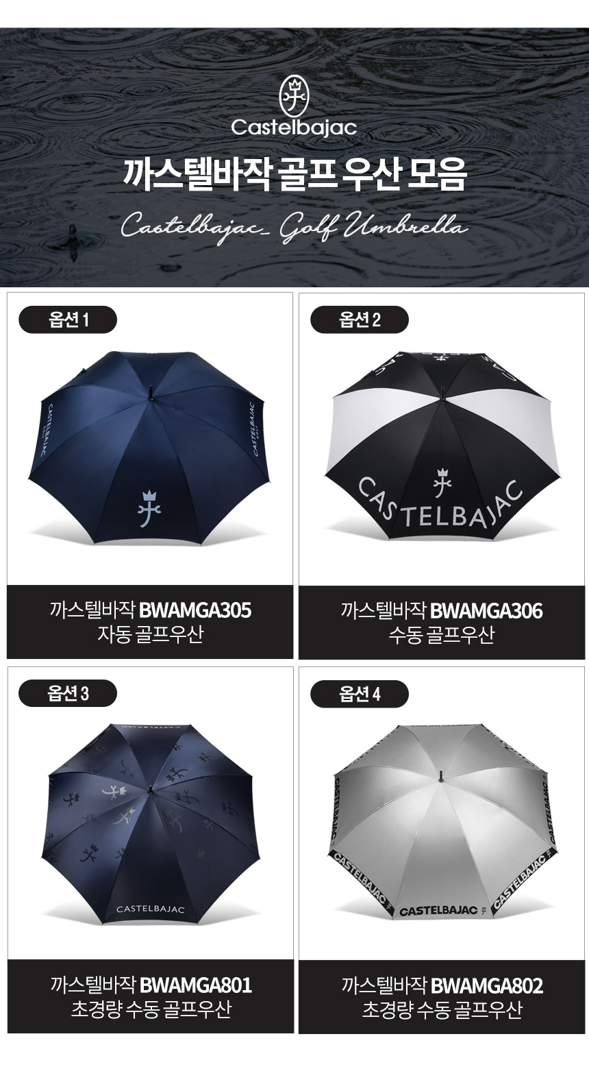 castelbajac_umbrella_list_21.jpg
