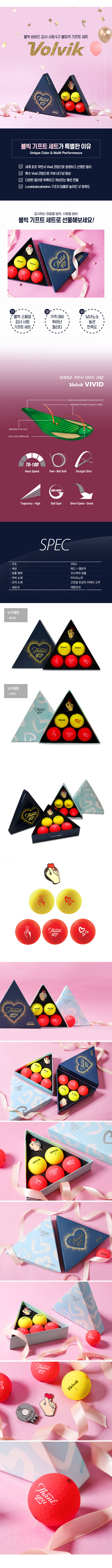 volvik_vivid_thanks_5balls_gift_set_20.jpg